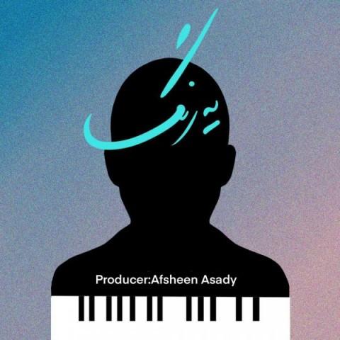 دانلود موزیک جدید افشین اسدی یه رنگ
