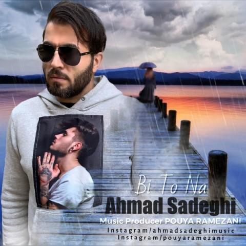 دانلود موزیک جدید احمد صادقی بی تو نه
