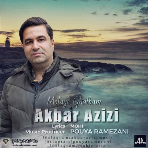 دانلود موزیک جدید اکبر عزیزی مولای قلبم