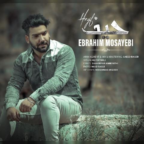 دانلود موزیک جدید ابراهیم مسیبی حیف