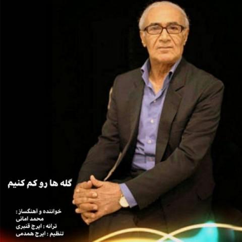 دانلود موزیک جدید محمد امانی گله ها رو کم کنیم