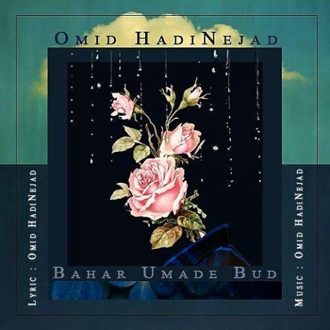 دانلود موزیک جدید امید هادی نژاد بهار اومده بود