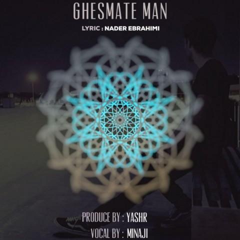 دانلود موزیک جدید Yashr قسمت من Yashr - Ghesmate Man + متن ترانه قسمت من از