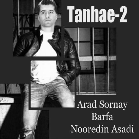 دانلود موزیک جدید آراد سرنای و نورالدین اسدی تنهایی