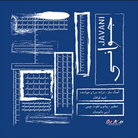 دانلود موزیک جدید امید لوافان جوانی