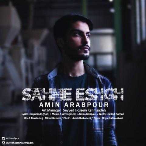 دانلود موزیک جدید امین عربپور سهم عشق