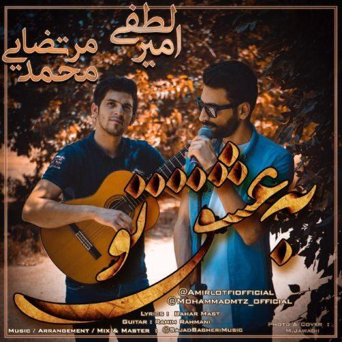 دانلود موزیک جدید امیر لطفی و محمد مرتضایی عشق تو