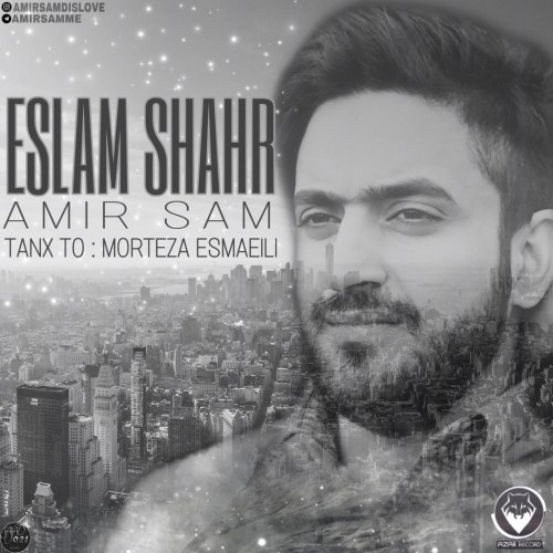 دانلود موزیک جدید امیرسام اسلامشهر