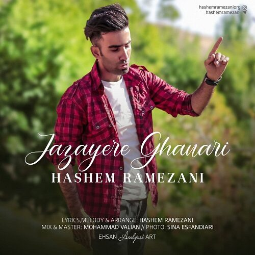 دانلود موزیک جدید هاشم رمضانی جزایر قناری
