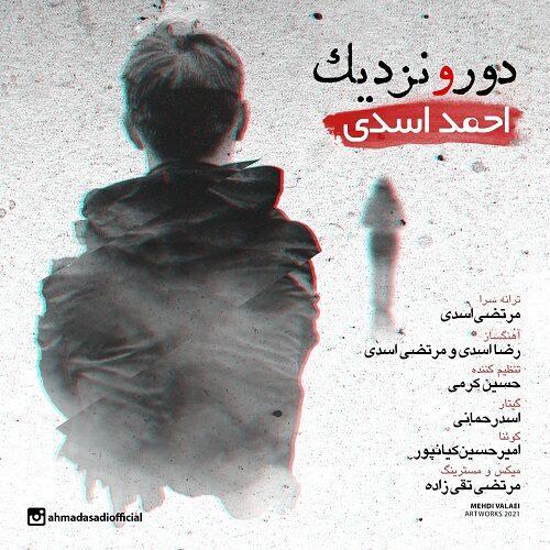 دانلود موزیک جدید احمدی اسدی دور و نزدیک
