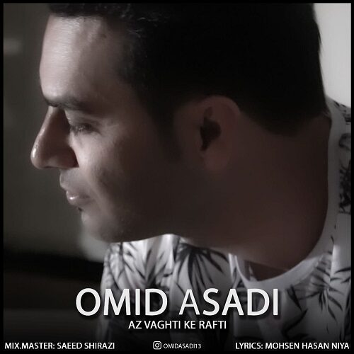 دانلود موزیک جدید امید اسدی از وقتی که رفتی