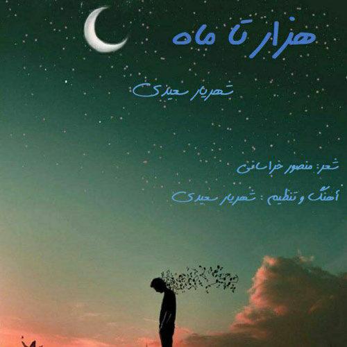 دانلود موزیک جدید شهریار سعیدی هزار تا ماه