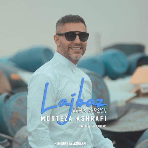 دانلود موزیک جدید مرتضی اشرفی لجباز (ریمیکس)
