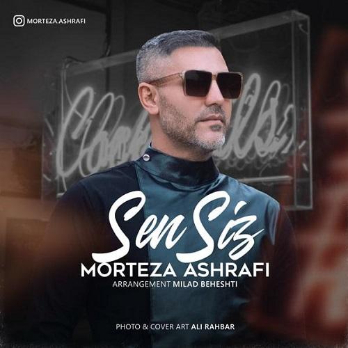 دانلود موزیک جدید مرتضی اشرفی سن سیز